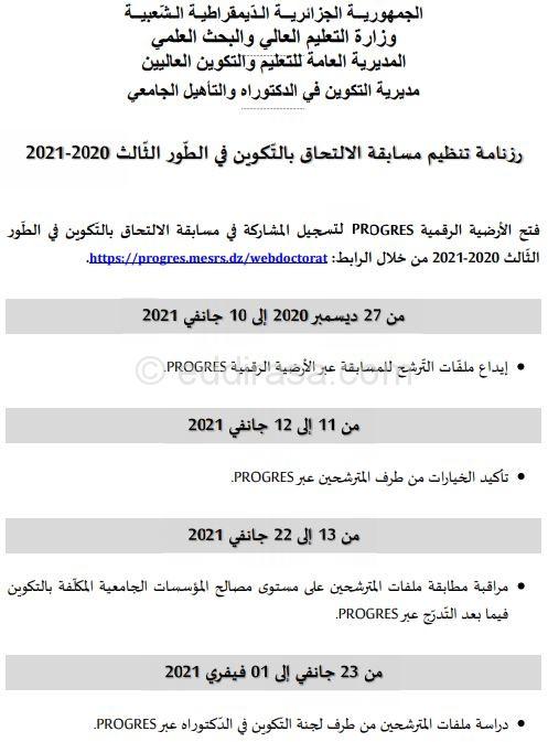 بوابة التسجيل في الدكتوراه 2021 7