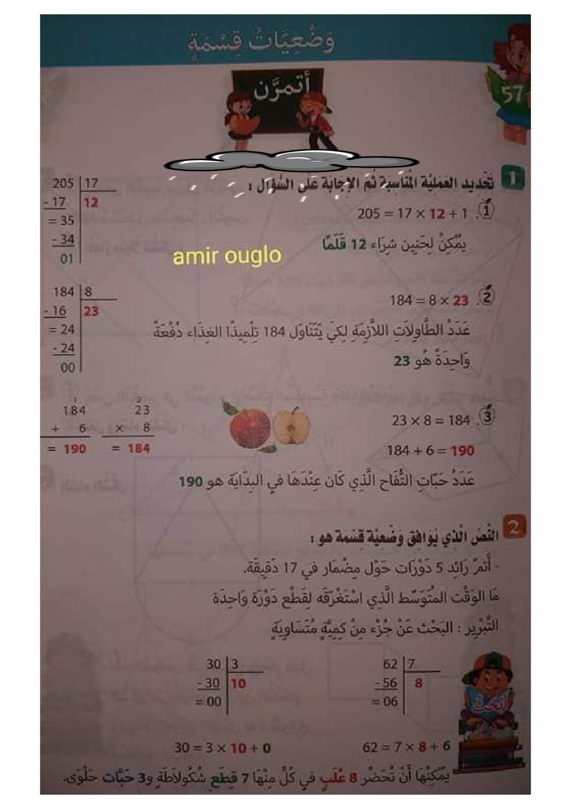 حلول تمارين صفحة 57 من كراس النشاطات في مادة الرياضيات للسنة الخامسة ابتدائي الجيل الثاني 4