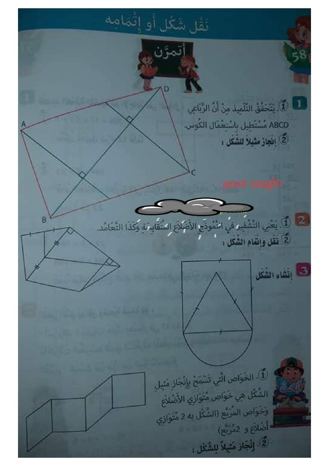 سنة خامسة ابتدائي حلول تمارين صفحة 58 من كراس النشاطات في الرياضيات - الجيل الثاني 4