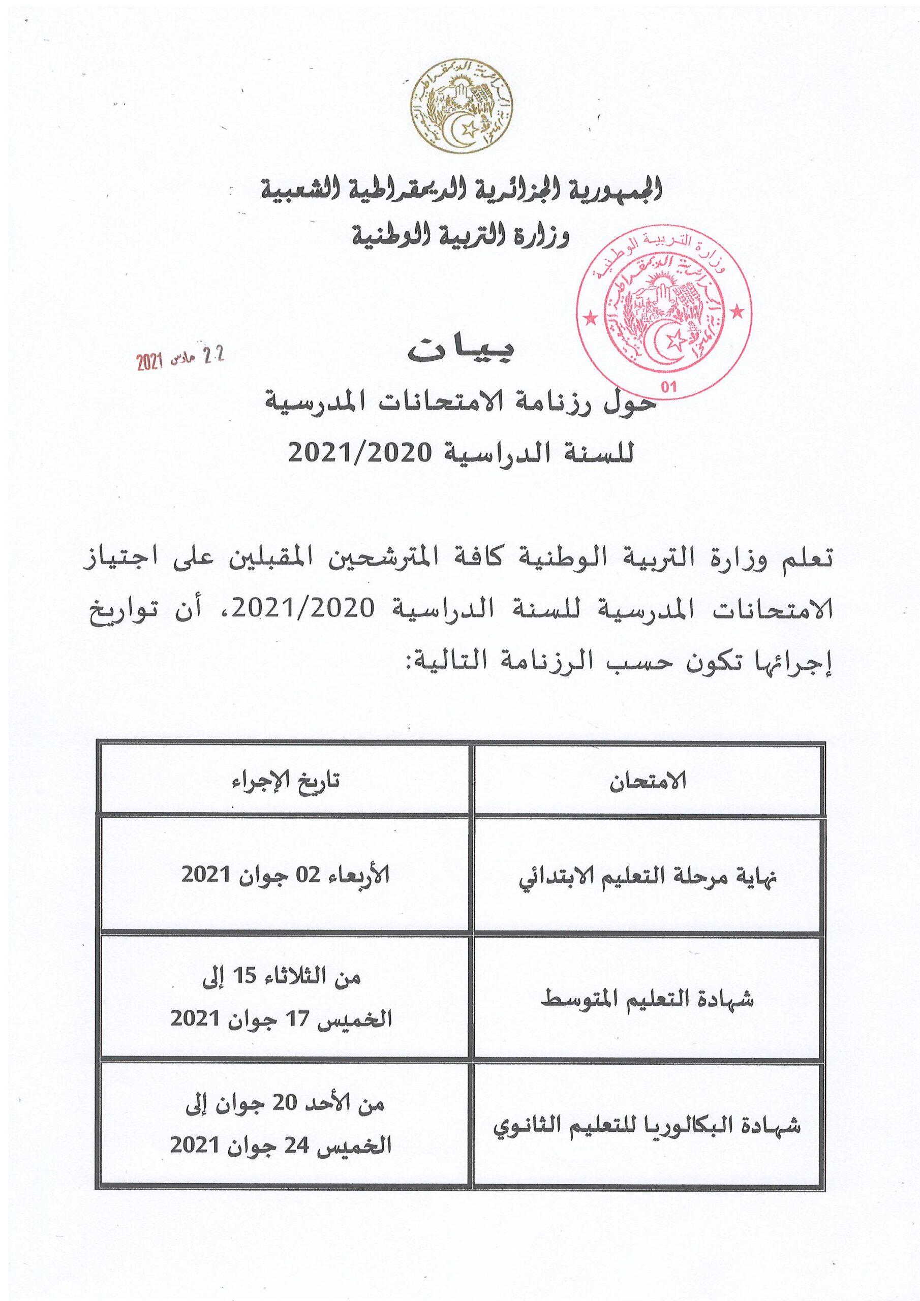 تاريخ إجراء إمتحان شهادة الباكلوريا للتعليم الثانوي 2021 4